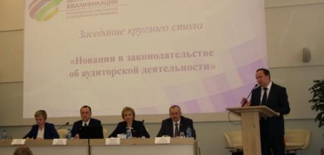 Прошел круглый стол на тему: «Новации в законодательстве об аудиторской деятельности»