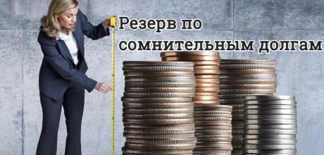 МНЕНИЯ И КОНСУЛЬТАЦИИ. Налоговый резерв по сомнительным долгам: несколько ситуаций.