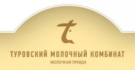 ОАО «Туровский Молочный Комбинат»