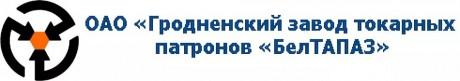 ОАО «БелТАПАЗ»