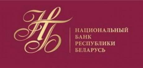 В Беларуси упрощается порядок ведения кассовых операций в иностранной валюте